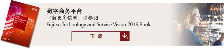 Digital Business Platform: For detail please see Fujitsu Technology and Service Vision 2016 Book1. [Download]