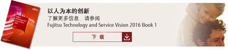 Human Centric Innovation: For detail please see Fujitsu Technology and Service Vision 2016 Book1. [Download]