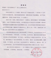 A thank you letter from Guangji School