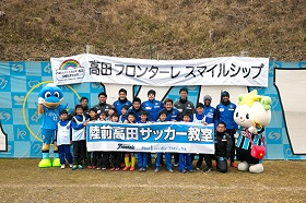 Soccer class held in Rikuzentakada in FY 2017