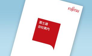 富士通株式会社 会社案内パンフレット