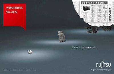 第50回日本産業広告賞・IT創薬 の画像