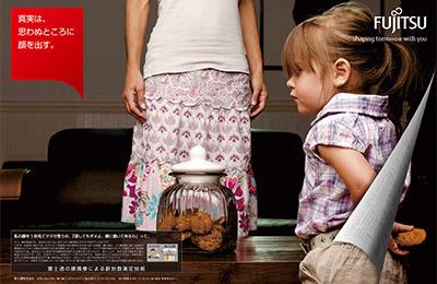 第49回 日本産業広告賞・顔画像静脈認証技術 の画像