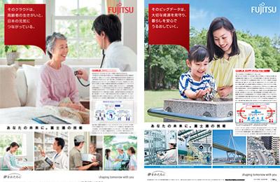 第41回 日経産業新聞広告賞・「あなたの未来に。富士通の技術」シリーズ:クラウド篇(医療) / ビッグデータ篇(水道) の画像