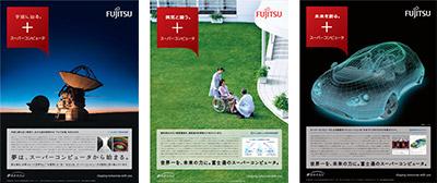 第39回 日経産業新聞広告賞・スーパーコンピュータ利活用篇シリーズ広告 の画像