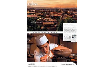 企業広告「暮らしと富士通」消防篇 の画像