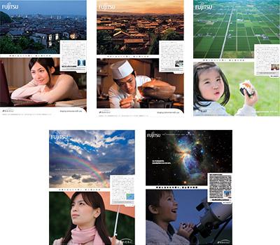 企業広告「暮らしと富士通」シリーズ の画像