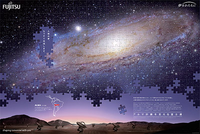 アルマ望遠鏡「夢のパズル」篇 の画像