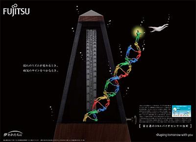 DNAバイオセンサー技術「たんぱく質とDNA」篇 の画像