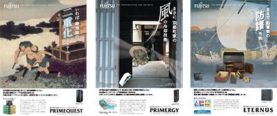 プラットフォーム製品シリーズ広告(PRIMEQUEST、PRIMERGY、ETERNUS) の画像