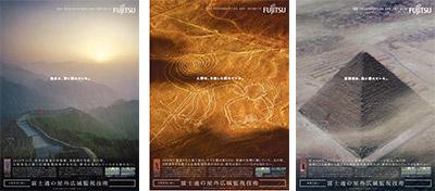 万里の長城 / ナスカの地上絵 / ピラミッド の画像