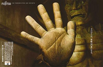 手のひら静脈認証(仁王) の画像