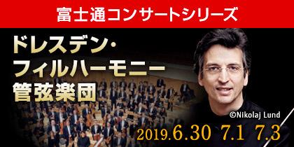 富士通コンサートシリーズ