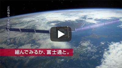 TVCM「組んでみるか、富士通と。」人工衛星(宇宙)篇