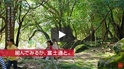TVCM「組んでみるか、富士通と。」裏山(災害対策)篇