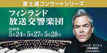 富士通コンサートシリーズ フィンランド放送交響楽団