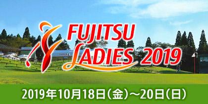 富士通レディース2019