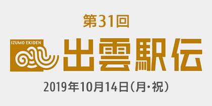 第31回 出雲全日本大学選抜駅伝競走