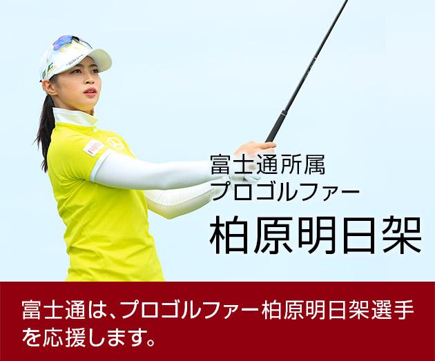 富士通は、プロゴルファー 柏原明日架選手を応援します。富士通所属プロゴルファー 柏原明日架