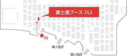 富士通ブース:743