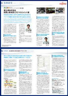 富士通株式会社 総務人事本部リスクマネジメント室 導入事例詳細 PDF版イメージ