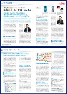 株式会社マーフィード 様 導入事例詳細 PDF版イメージ