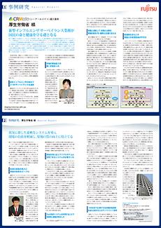 厚生労働省 様 導入事例詳細 PDF版イメージ