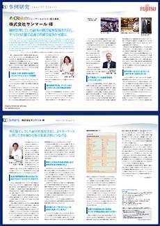 株式会社サンマール 様 導入事例詳細 PDF版イメージ