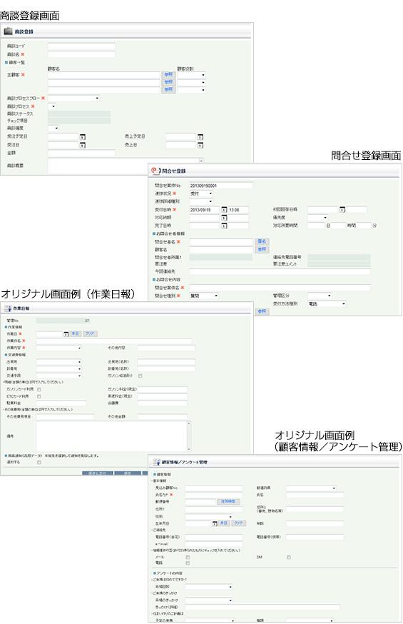 CRMate画面キャプチャーイメージ:商談登録画面、問合せ登録画面、オリジナル画面例(作業日報)、オリジナル画面例(顧客情報/アンケート管理)