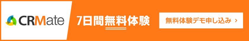 CRMate7日間無料体験 無料体験デモ申し込み