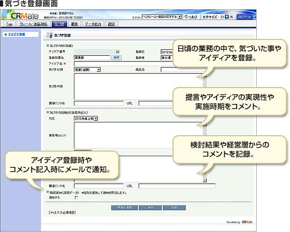 気づき登録画面キャプチャーイメージ