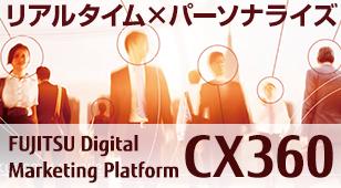 FUJITSU Digital Marketing Platform CX360
