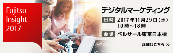 Fujitsu Insight 2017 デジタルマーケティング