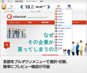 マーケティング機能統合型 Web CMS Sitecore Experience Platformインターフェース画面例:言語をプルダウンメニューで選択・切替、簡単にプレビュー確認が可能