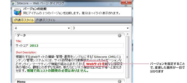マーケティング機能統合型 Web CMS Sitecore Experience Platformインターフェース画面例:バージョンを指定することで、変更した箇所が一目で分かります