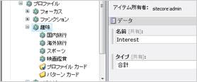 マーケティング機能統合型 Web CMS Sitecore Experience Platformインターフェース画面例:プロファイルの作成/設定