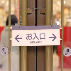 photo of 'entrance' sign in english and japanese