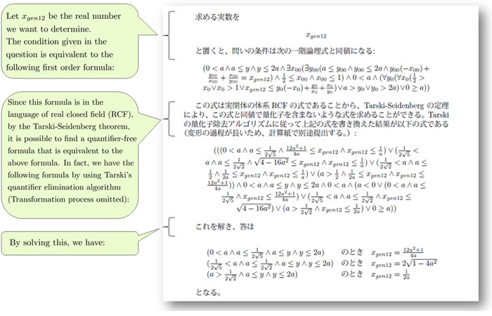 Figure 1: The Todai Robot's answer sheet for the University of Tokyo entrance exam pre-test