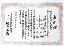 Award certificate of Ichimura Prizes in Industry - Contribution Prizes