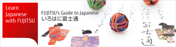 Learn Japanese with FUJITSU, FUJITSU's Guide to Japanese, I-ro-ha-ni-FUJITSU