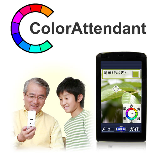 Image of  ColorAttendant