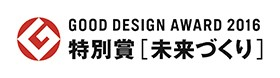 Good Design Special Award (Design for the Future)