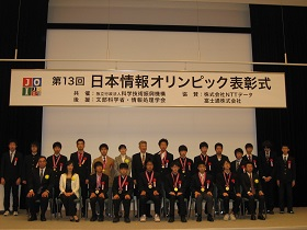 Picture: Awards ceremony at the 13th Japanese Olympiad in Informatics