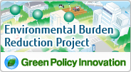 Environmental Burden Reduction Project, Green Policy Innovation