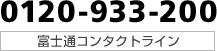 0120-933-200 富士通コンタクトライン