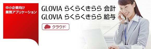 FUJITSU Enterprise Application GLOVIA らくらくきらら 会計/給与