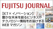 FUJITSU JOURNAL【ICT×イノベーション】豊かな未来を創るビジネスやテクノロジー情報をお届けするWEBマガジン