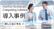FUJITSU Technical Computing Solution 導入事例 詳しくはこちら