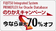 FUJITSU Integrated System PRIMEFLEX for Oracle Database のりかえキャンペーン。今なら最大70%オフ。