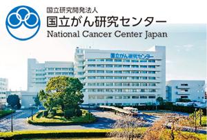 国立研究開発法人 国立がん研究センター東病院 様